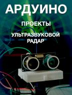 Ультразвуковой радар processing и ардуино