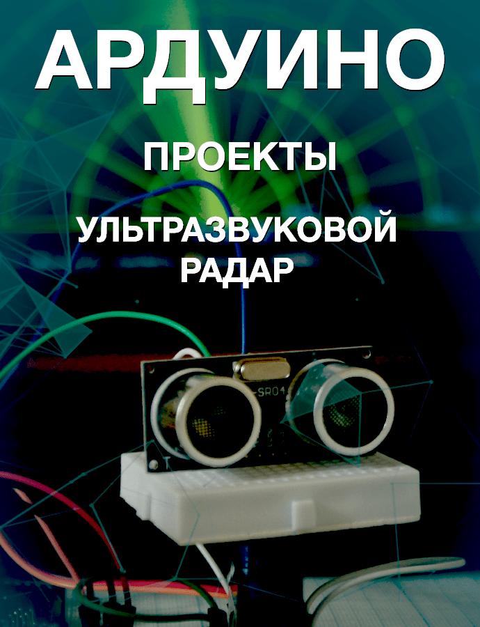 Ультразвуковой радар Processing и Ардуино. Проекты. Ардуино