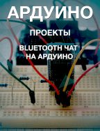 Подключение Bluetooth модуля к Ардуино