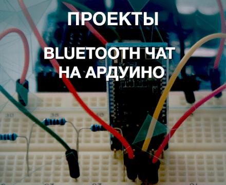Bluetooth чат на Ардуино. Проекты. Ардуино