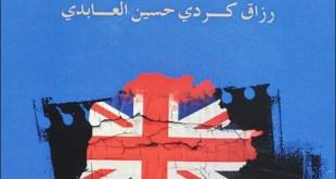 صدر حديثا كتاب كربلاء في سنوات الاحتلال البرطاني (1914-1921)