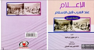 "A recent book entitled ""The Arab Media Before Islam"" was published by Dr. Amal Ajil Ibrahim"