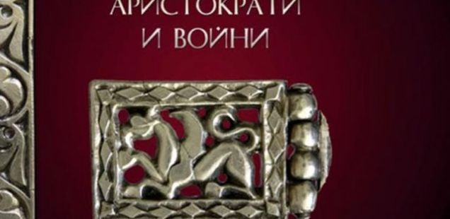 Silver Buckles of Ancient Bulgar Warrior Aristocrats Displayed for the First Time by Bulgaria's National Museum of History