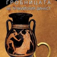 Veliko Tarnovo History Museum Wins Bulgaria's First Museum Poster Contest with Thracian Treasure Exhibit