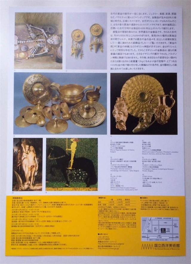 The Bulgarian archaeological treasures featured in the catalog of The Golden Legend exhibit: the Chalcolithic Varna Gold Treasure and the Ancient Thracian Panagyurishte Gold Treasure and Valchitran Gold Treasure. Photo: Bulgaria's Ministry of Culture