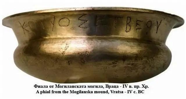 Mogilanska Mound Treasure 11