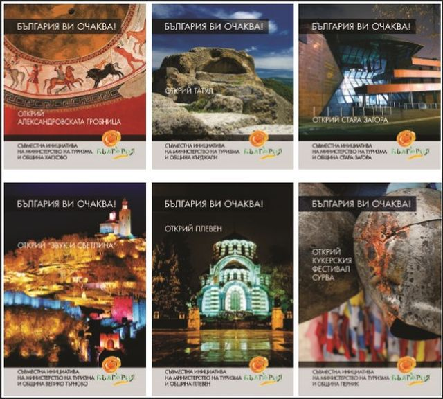 Some of the promotional billboards for the new cultural tourism advertising campaign of the Bulgarian Ministry of Tourism. View more of the billboards below. Photo: Ministry of Tourism