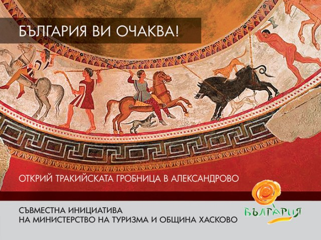 The billboard for the Ancient Thracian tomb near Alexandrovo, Haskovo District, in Southern Bulgaria.
