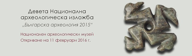 An advertising poster for the Bulgarian Archaeology 2015 exhibit. The frog-like nephrite swastika found in the Slatina Neolithic Settlement in Sofia. Photo: Krasimir Georgiev, National Institute and Museum of Archaeology