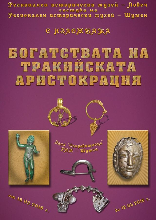 "The poster for the ""Treasures of the Thracian Nobility"" exhibition. Photo: Shumen Regional Museum of History"