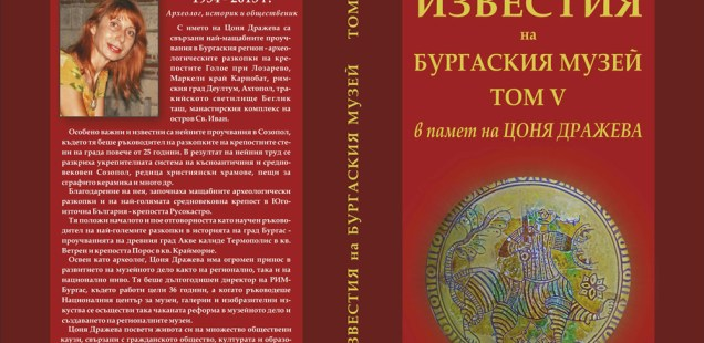 History Museum in Bulgaria's Burgas Dedicates Latest Digest Volume to Late Archaeologist Tsonya Drazheva