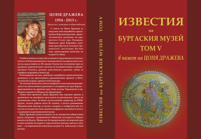 The covers of the new volume of the digest of the Burgas Regional Museum of History which is dedicated to the memory of archaeologist Tsonya Drazheva. Photo: Burgas Regional Museum of History