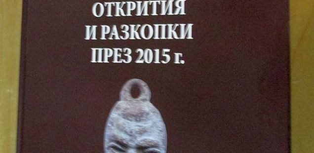 Bulgaria's National Institute and Museum of Archaeology Publishes Digest of 'Archaeological Discoveries and Excavations in 2015'