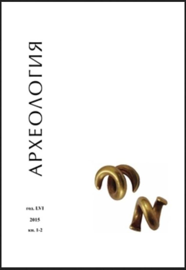 The cover of Issue 1-2, 2015, of the Arheologia Journal of the National Institute and Museum of Archaeology. Photo: National Institute and Museum of Archaeology