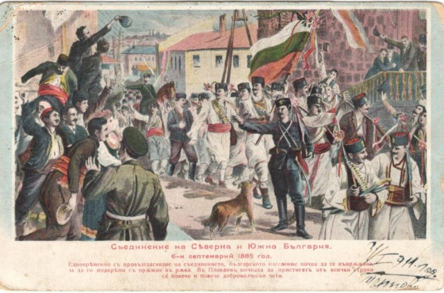 This rare postcard showcased by the National Museum of History in Sofia depicts the celebrations for the Unification of the Principality of Bulgaria and Eastern Rumelia on September 6, 1885. Photo: National Museum of History
