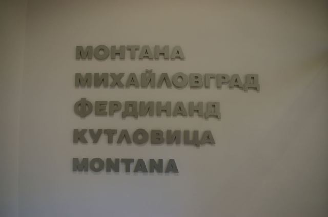 Montana's several names over the centuries. Photo: Montana Regional Museum of History