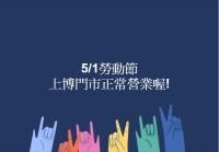[公告] 5/1勞動節上博門市正常營業喔!