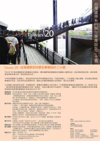 [分享 Share] 2018 Taiwan 20 台灣建築系所學生畢業設計20選