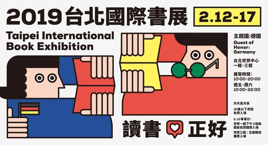 2019TiBE 台北國際書展 讀書 正好