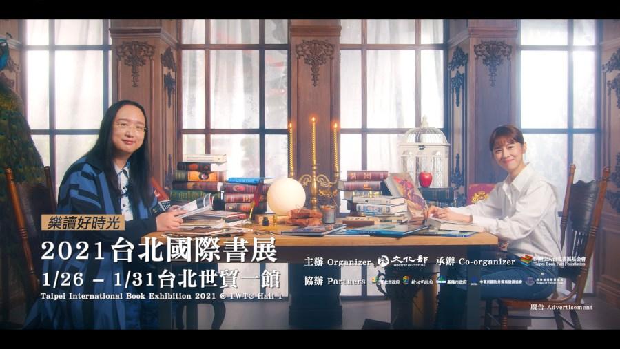 2021台北國際書展 唐鳳&林予晞代言CF