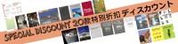 20款建築好書特別優惠
