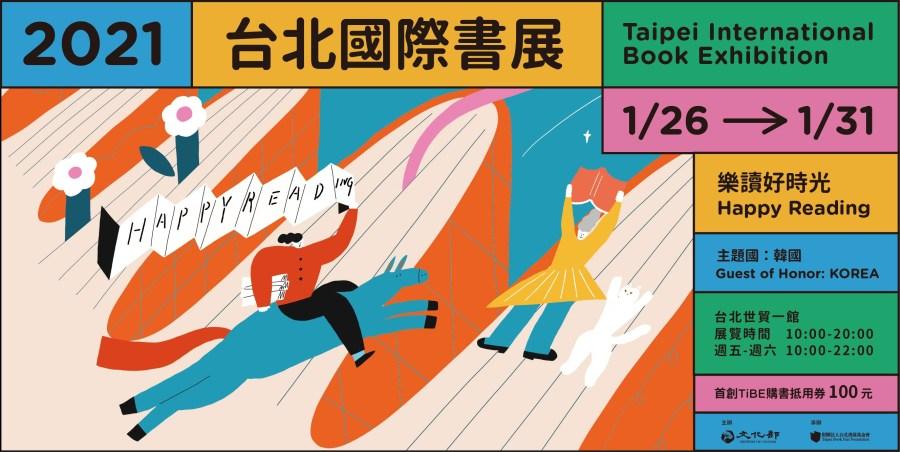 2021台北國際書展 Taipei International Book Exhibition 1/26-1/31 台北世貿一館 展覽時間 10:00-20:00 (週五-週六 10:00-22:00)