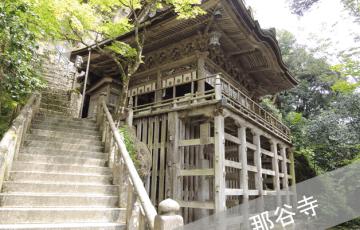 石川県小松市の那谷寺