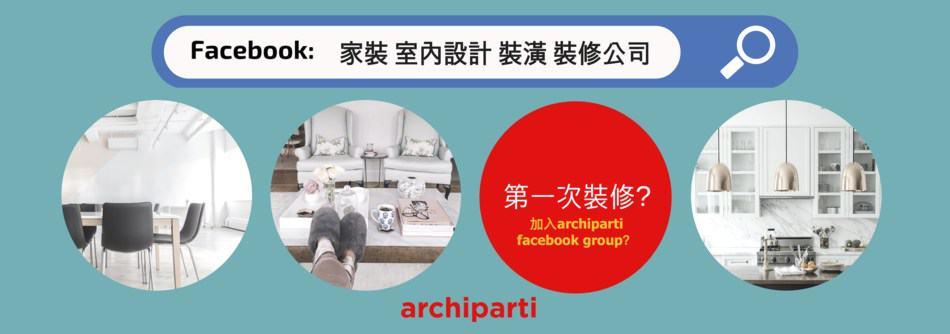 facebook 小空間室內設計裝修家居辦公室餐飲商鋪