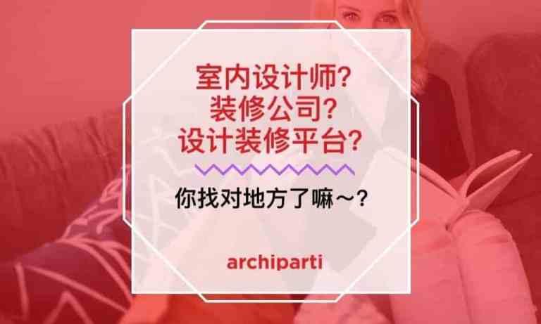 设计装修不是難,你是沒找對地方 –  香港室内设计装修平台分享