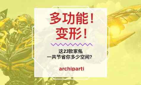 空间大一倍,教你在香港多功能变形折叠家具如何节省空间?(2021)