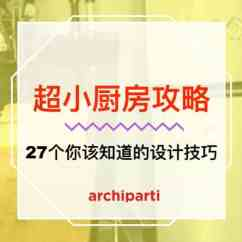 Amazon Kitchen Table Island Stainless Steel 小户型厨房设计 Archiparti International Limited 小厨房装修