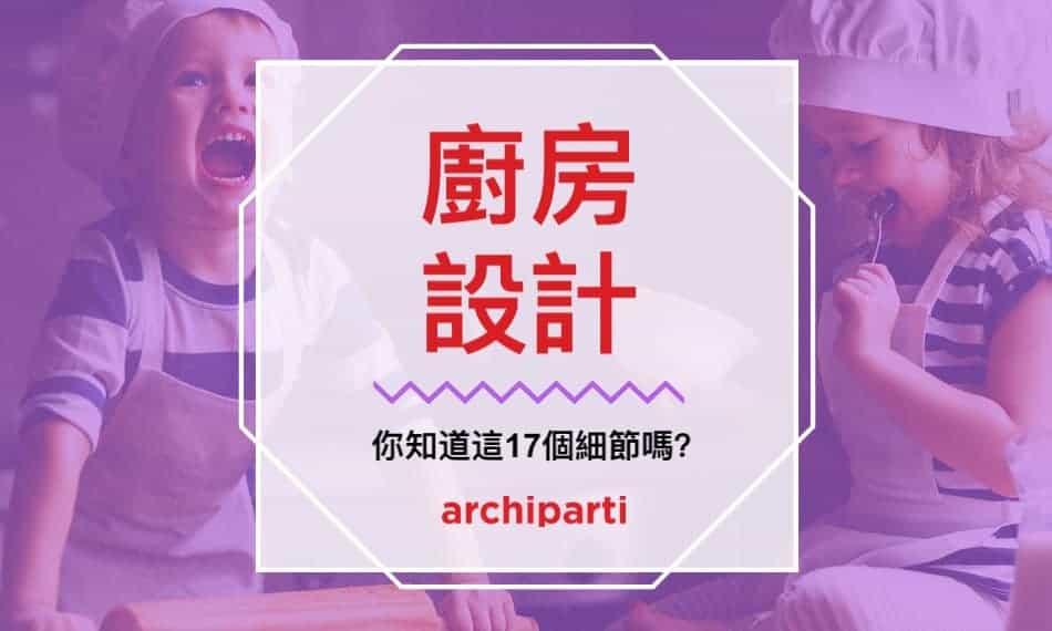 「中西雙廚」2021最厲害的現代廚房設計裝修,你知道這23個秘密嗎?