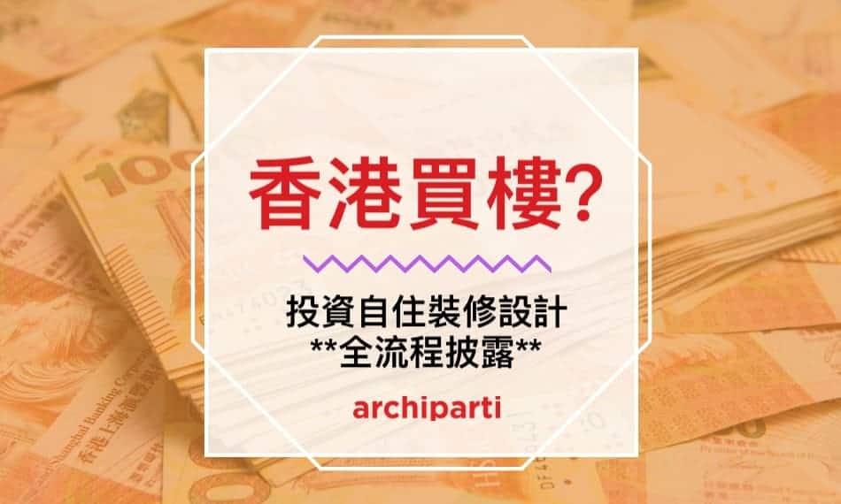2021香港買房投資裝修流程全披露