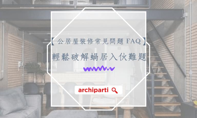 【公居屋装修常见问题FAQ】轻松破解蜗居入伙难题
