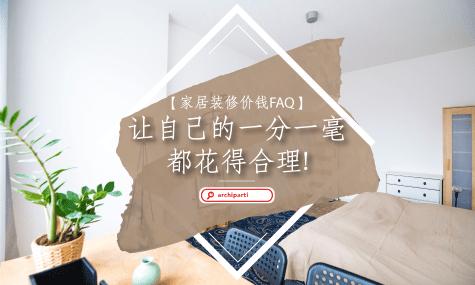 【2021家居装修常见价钱FAQ】让自己的一分一毫都花得合理!
