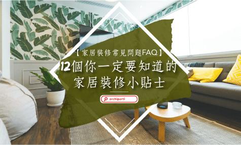 【2021家居裝修常見問題FAQ】14個一定要知道的家居裝修小貼士