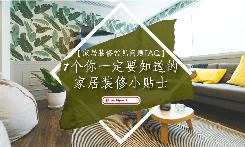 【2021家居装修常见问题FAQ】7个你一定要知道的家居装修小贴士