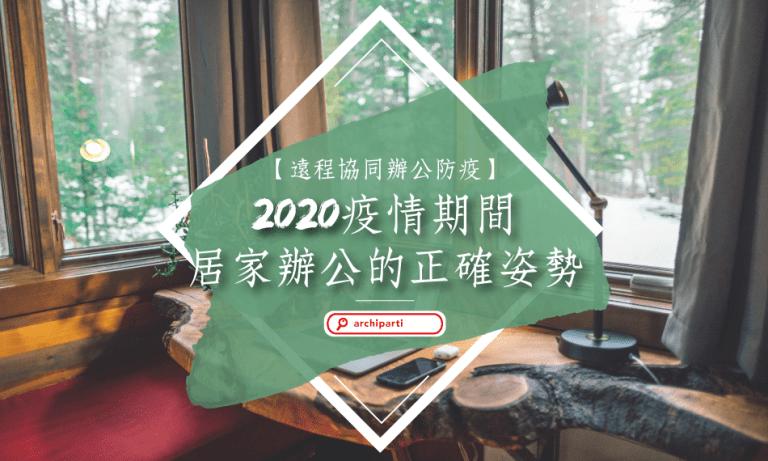 【遠程協同辦公防疫】2021疫情期間居家辦公的正確姿勢