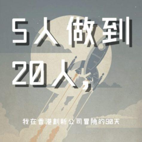 5人做到20人,我在香港创新公司冒险的90天