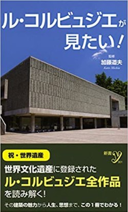 ル・コルビュジエが見たい!,洋泉社新書,加藤 道夫