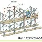 外部足場「手すり先行工法」の最新トレンドをチェック!!