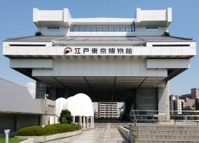 1992 - Edo Toyko Museum - Kiyonori Kikutake