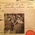 Newspaper Clipping Commemorating the Opening of New Dorms at the University of Tehran's Amir Ābād Campus
