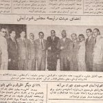 Newspaper Clipping of Members of Majlis
