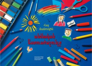 Childrens_Bible_Armenian_V_22_4_D_Front-FINAL