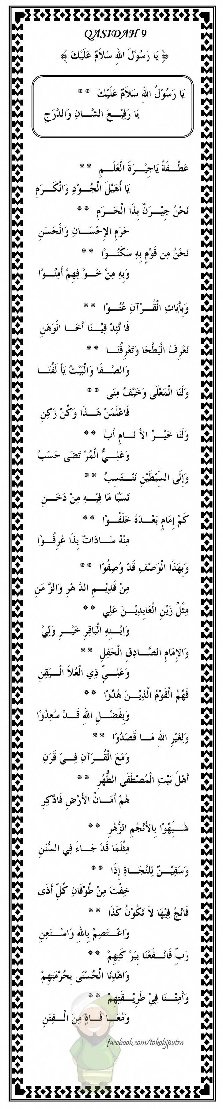 Tawasul Nurul Musthofa : tawasul, nurul, musthofa, Kumpulan, Qasidah, Sholawat, Nasyid, Facebook.com/tokobjputra, Download,, Borrow,, Streaming, Internet, Archive