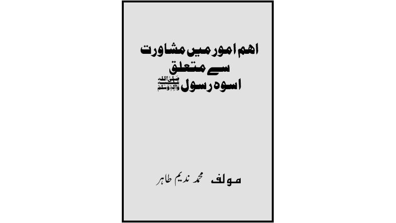 احمدی کتب ۔ اہم امور میں مشاورت اور اسوہء رسول ﷺ ۔ محمد طاہر ندیم