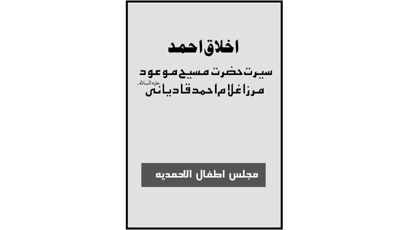 احمدی کتب ۔ اخلاق احمد ۔ سیرت حضرت مسیح موعودؑ ۔ بچوں کے لیے سبق آموز واقعات