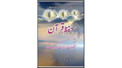 احمدی کتب ۔ حفظ قرآن کی فضیلت، اہمیت اور برکات ۔ حافظ مسرور احمد