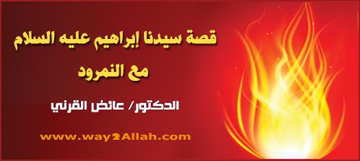 قصة سيدنا إبراهيم عليه السلام مع النمرود الدكتور عائض القرنى